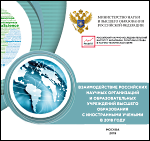 Interactions of Russian Scientific Organizations and Universities with Foreign Scientists in 2018